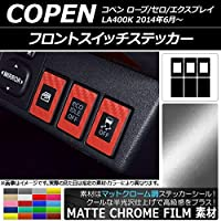 AP フロントスイッチステッカー マットクローム調 ダイハツ コペン ローブ/セロ/エクスプレイ LA400K オレンジ AP-MTCR2580-OR 入数:1セット(6枚)