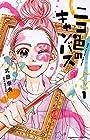 ニコ色のキャンバス 1巻 (式田奈央)