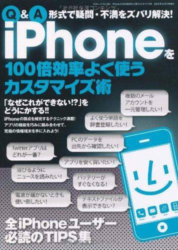 iPhoneを100倍効率よく使うカスタマイズ術 (三才ムック VOL. 284)の詳細を見る