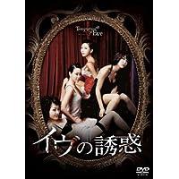 イヴの誘惑 DVD-SET
