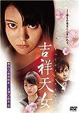 吉祥天女 スペシャル・エディション[DVD]