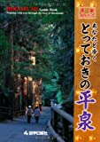 あなたと歩くとっておきの平泉―平泉ガイドブック