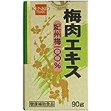 健康フーズ 梅肉エキス 90g 2個セット