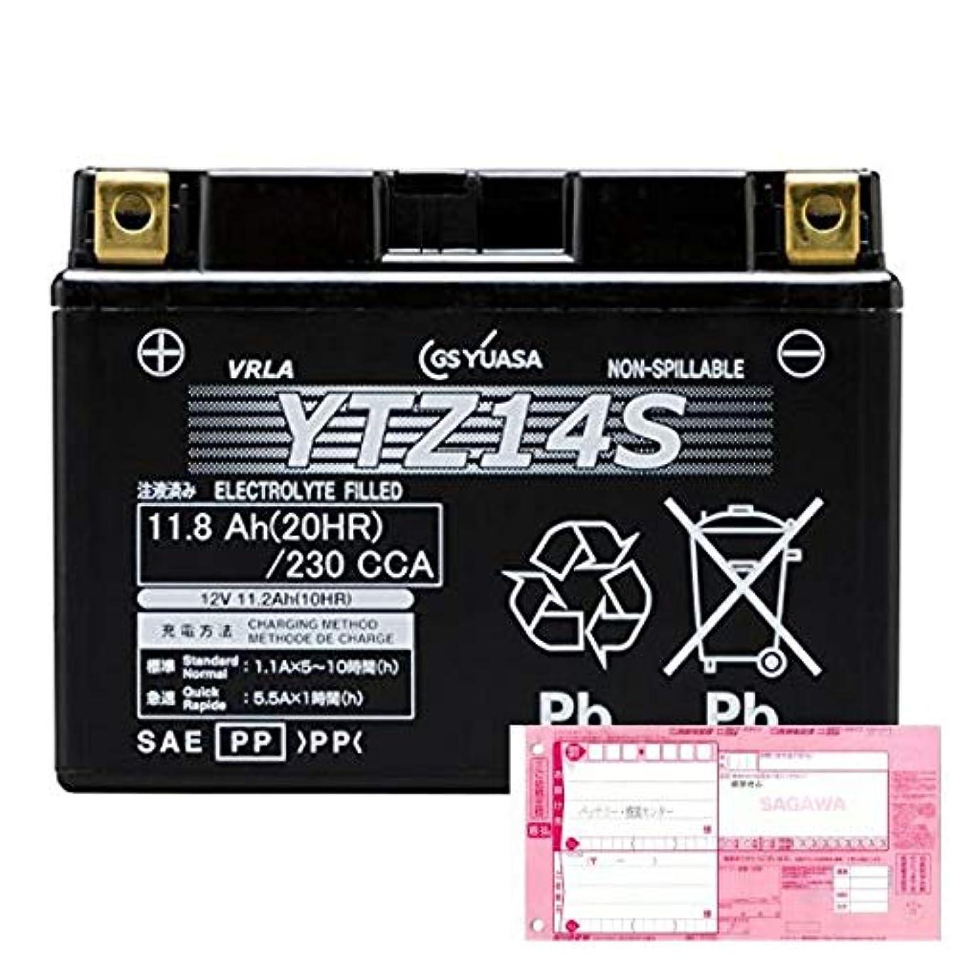 階コンパクト泥だらけAQUA DREAM 廃棄バッテリー引取対応付 バイクバッテリー GS YUASA YTZ14S