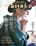 Hanako (ハナコ) 2017年 12月28日号 No.1147 [温泉で、整おう。] [雑誌]