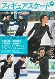 フィギュアスケートdays plus 2009ー2010 男子シング 時代を作る、最強のスケーター達