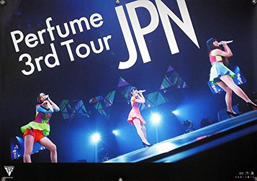 離婚分注する外交Perfume パフューム B2ポスター 1N03008