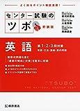 センター試験のツボ 英語 第1・2・3問対策 発音・文法・語彙・要約問題 新装版
