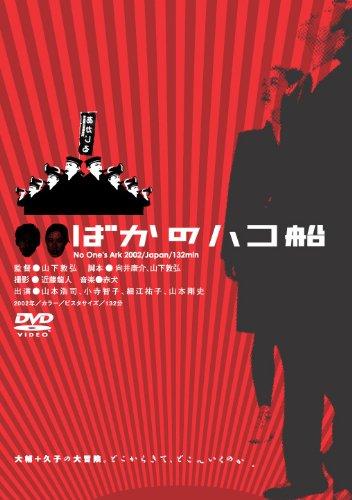 ばかのハコ船 NO One's Ark [DVD]の詳細を見る