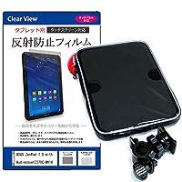 メディアカバーマーケット ASUS ASUS ZenPad 7.0 with Audiocover Z370C-WH16 [7インチ(1280x800)]機種用 【バイク 自転車 ホルダー と 反射防止液晶保護フィルム のセット】 簡易防水 耐衝撃ケース