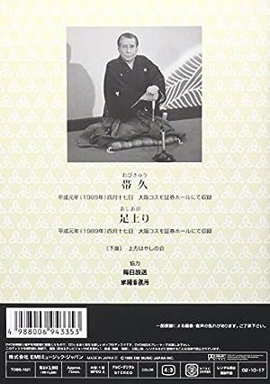 特選!!米朝落語全集 第一集 [DVD]