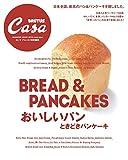 Casa BRUTUS特別編集 おいしいパン ときどきパンケーキ (マガジンハウスムック) 画像