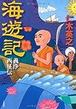 海遊記―義浄西征伝