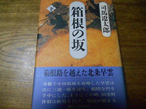 箱根の坂(下)