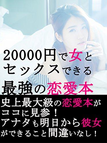 20000円で女と セックスできる最強の恋愛本 田中コウキの恋愛シリーズ