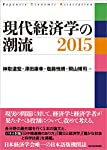 現代経済学の潮流 2015