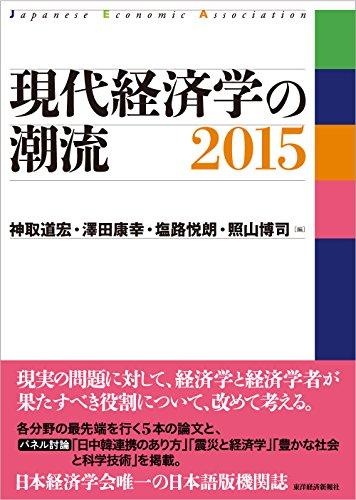 現代経済学の潮流2015