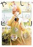 やさしいヒカリ(3) (アフタヌーンコミックス)