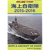 海上自衛隊2015-2016 2015年 07 月号 [雑誌]: 世界の艦船 増刊
