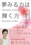 【バーゲンブック】 夢みる力は輝く力