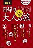 福岡発 日帰り大人の小さな旅 (旅行ガイド)