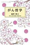 がん哲学 (to beシリーズ)