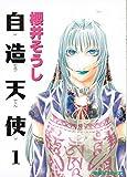 自造天使 1 (蒼馬社コミックス)