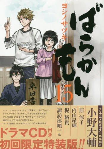ばらかもん(15) オリジナルドラマCD付き 初回限定特装版 (SEコミックスプレミアム)の詳細を見る