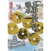真田太平記読本 (新潮文庫)