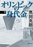オリンピックの身代金(下)<オリンピックの身代金> (角川文庫)