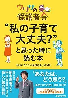 "[NHK「ウワサの保護者会」制作班]のウワサの保護者会 ""私の子育て大丈夫?""と思った時に読む本"