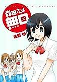 森田さんは無口 STORIAダッシュ連載版Vol.9