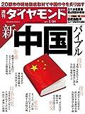 週刊ダイヤモンド 2014年5/24号 [雑誌]