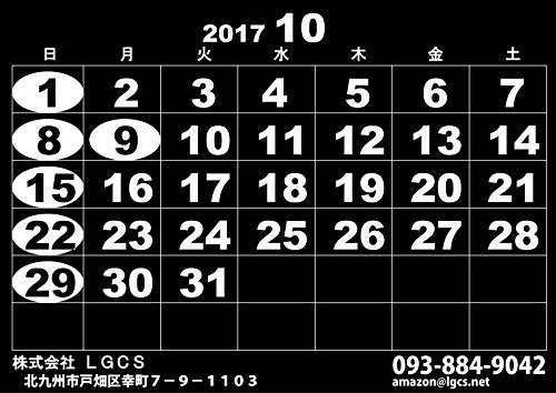 カレンダー 2017年 平成29年 半期 年度 10月始まり...