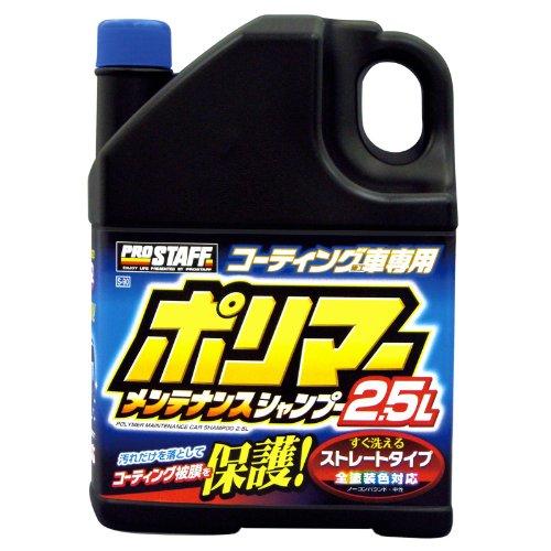 PROSTAFF(プロスタッフ) 洗車用品 ポリマーメンテナンスシャンプー2.5L S90
