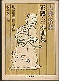 古典落語〈正蔵・三木助集〉 (ちくま文庫)
