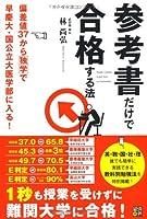 参考書だけで合格する法―偏差値37から独学で早慶大・国公立大医学部に入る!