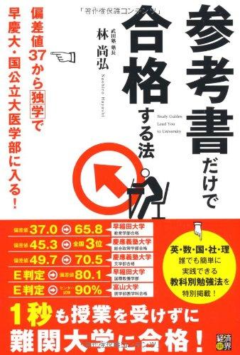 参考書だけで合格する法―偏差値37から独学で早慶大・国公立大医学部に入る!の詳細を見る