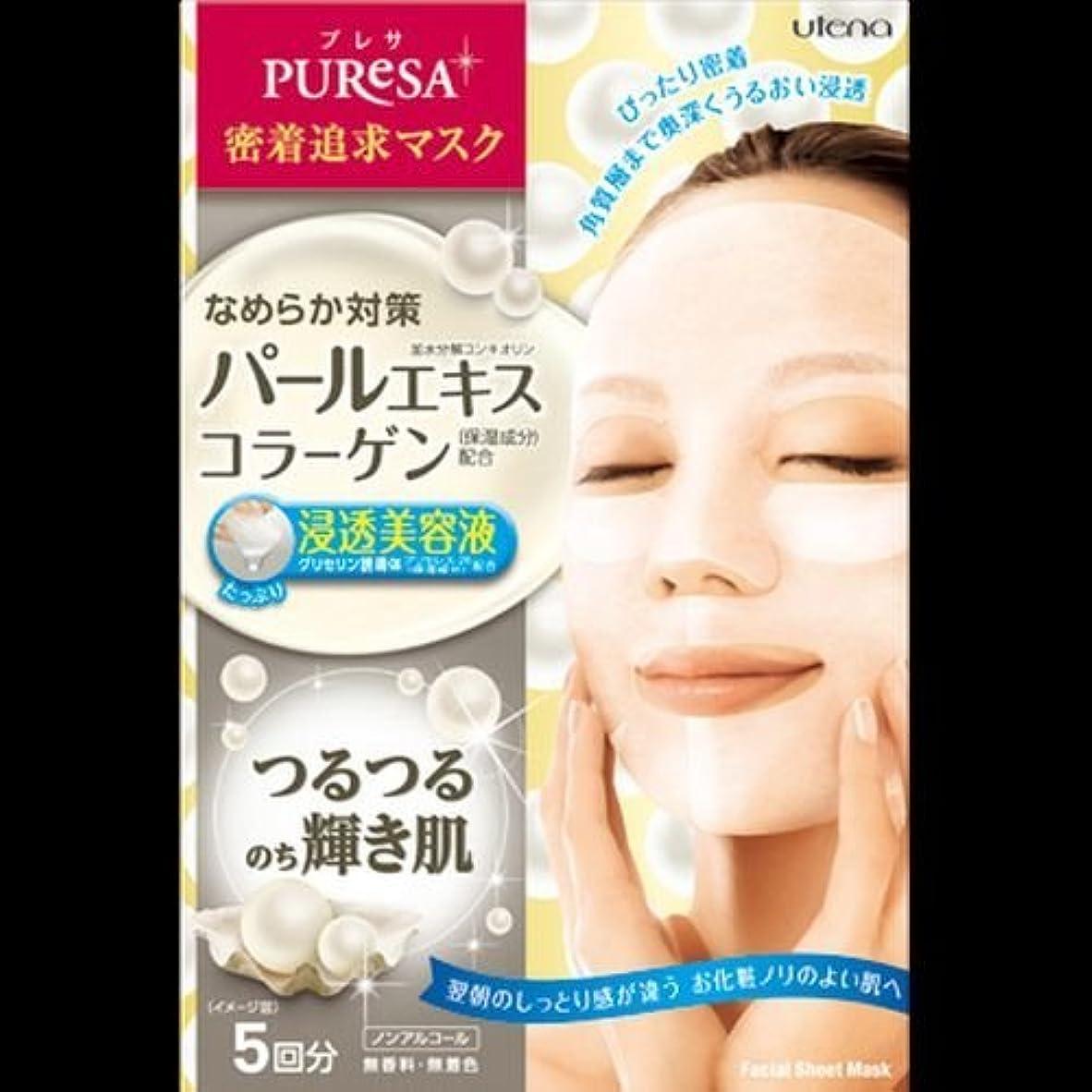 偏心土曜日宝【まとめ買い】プレサシートマスクパールエキス ×2セット