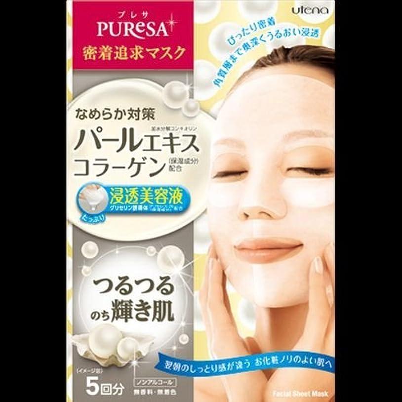 雰囲気雰囲気丁寧【まとめ買い】プレサシートマスクパールエキス ×2セット