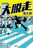 「大脱走 (小学館文庫 あ 19-8)」販売ページヘ