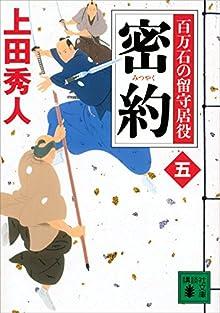 密約 百万石の留守居役(五) (講談社文庫)