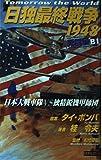 日独最終戦争1948 死闘編〈B1〉日本大戦車隊VS独精鋭機甲師団 (歴史群像新書)