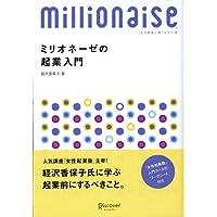 ミリオネーゼの起業入門―8ケタ稼ぐ女性に学ぶ起業前にするべきこと (ミリオネーゼシリーズ)