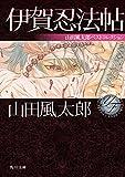 伊賀忍法帖 山田風太郎ベストコレクション (角川文庫)