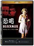 恐喝 [アルフレッド・ヒッチコック](Blackmail) [DVD]劇場版(4:3)【超高画質名作映画シリーズ67】 デジタルリマスター版