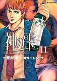 神の雫(11) (モーニングコミックス)