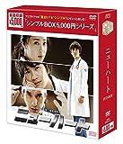 ニューハート DVD-BOX〈シンプルBOX 5,000円シリーズ〉[DVD]