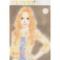 クローバー 12 (集英社文庫 ち 5-18)
