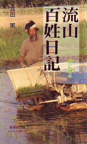 流山百姓日記―農に帰る (ふるさと文庫 (184))